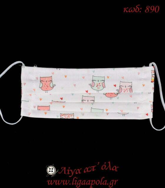 Παιδική μάσκα προστασίας κωδ 890 Λίγα απ' όλα - Πλέξιμο, Ράψιμο, Κέντημα