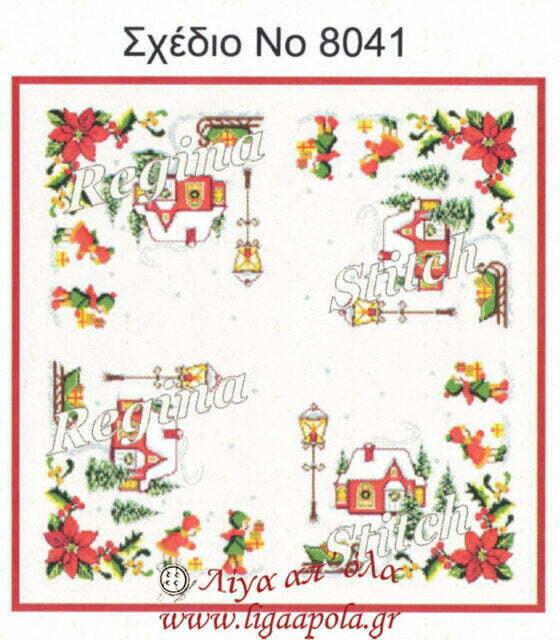 Σταμπωτό καρέ Χριστουγεννιάτικο χωριό 90x90 - Regina stitch 8041 Λίγα απ' όλα - Πλέξιμο, Ράψιμο, Κέντημα